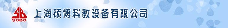 上海硕博公司是教育系统一家专门从事汽车教学设备,教学设备,教学仪器生产和销售的骨干企业.主要产品有电工电子,维修电工,机床考核装置,数电摸电实验室成套设备