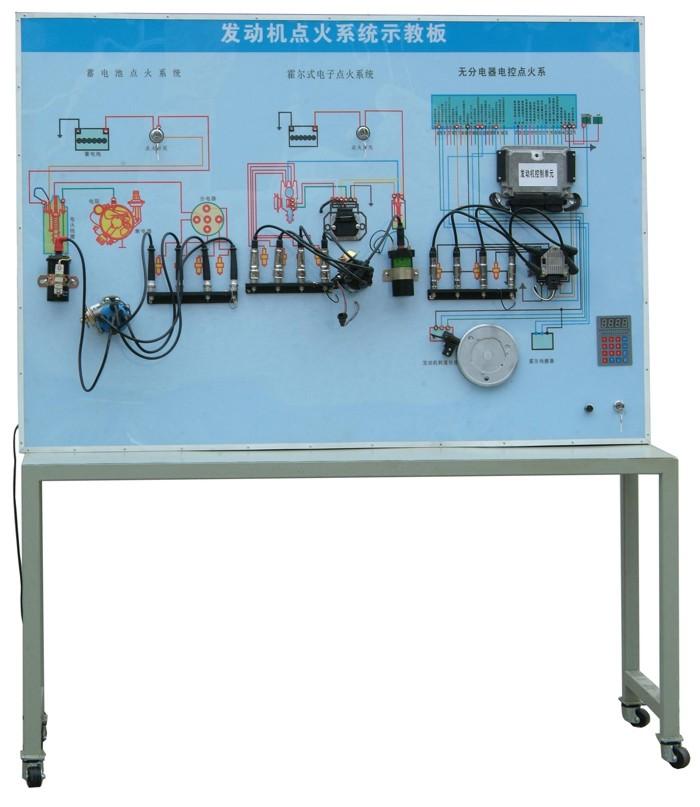 汽车发动机点火系统示教板高清图片
