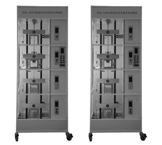 电梯的电气控制系统采用日本松下的可编程控制器(PLC)智能控制,交流变频调速(VVVF)驱动,其硬件结构的组成及功能与实际电梯完全一样。具有自动平层、自动关门、顺向响应轿内外呼梯信号、直驶、电梯安全运行保护以及电梯急停、慢上、慢下、照明、风扇等功能。且具有性能可靠、运行平稳、操作简单、能耗低和便于教学等特点。 此外,DT4系列透明仿真双联教学电梯的软硬件均采用开放式结构,因此,院校也可以利用此套装置进行二次开发研究。如:1.