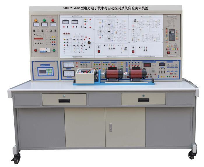 SBDLZ-780A型电力电子技术与自动控制系统实验实训装置  57000 元/台 (图片仅提供参考,具体以实物配置为准) 一、概述 本装置是根据《维修电工(高级)》(中国劳动社会保障出版社出版)培训教材中关于电力电子与自动控制部分的技能培训要求,吸收国内同类产品的优点,充分考虑了实验室的现状和发展趋势精心研制而成。 它不仅涵盖了各职业院校、高级技校所开设的《电力电子技术》、《半导体变流技术》、《直流调速系统》、《电力拖动自动控制系统》等专业课程所要求的主要实验项目,还可以用于对从业人员进行岗位培训、就业