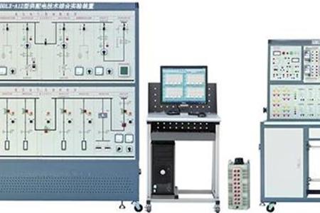 供配电技术综合实验装置