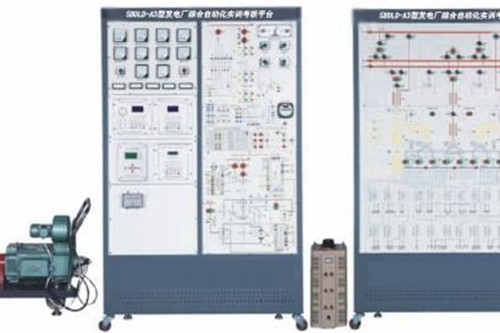 发电厂综合自动化实训考核平台